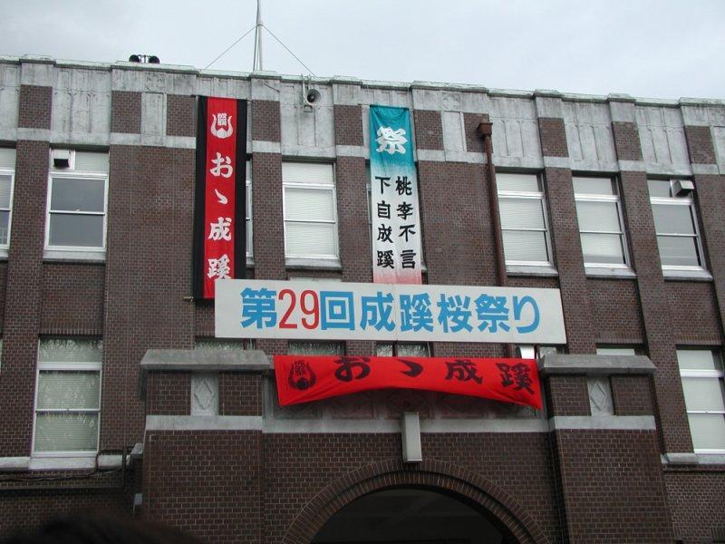 平成18年4月2日 成蹊桜祭り 3