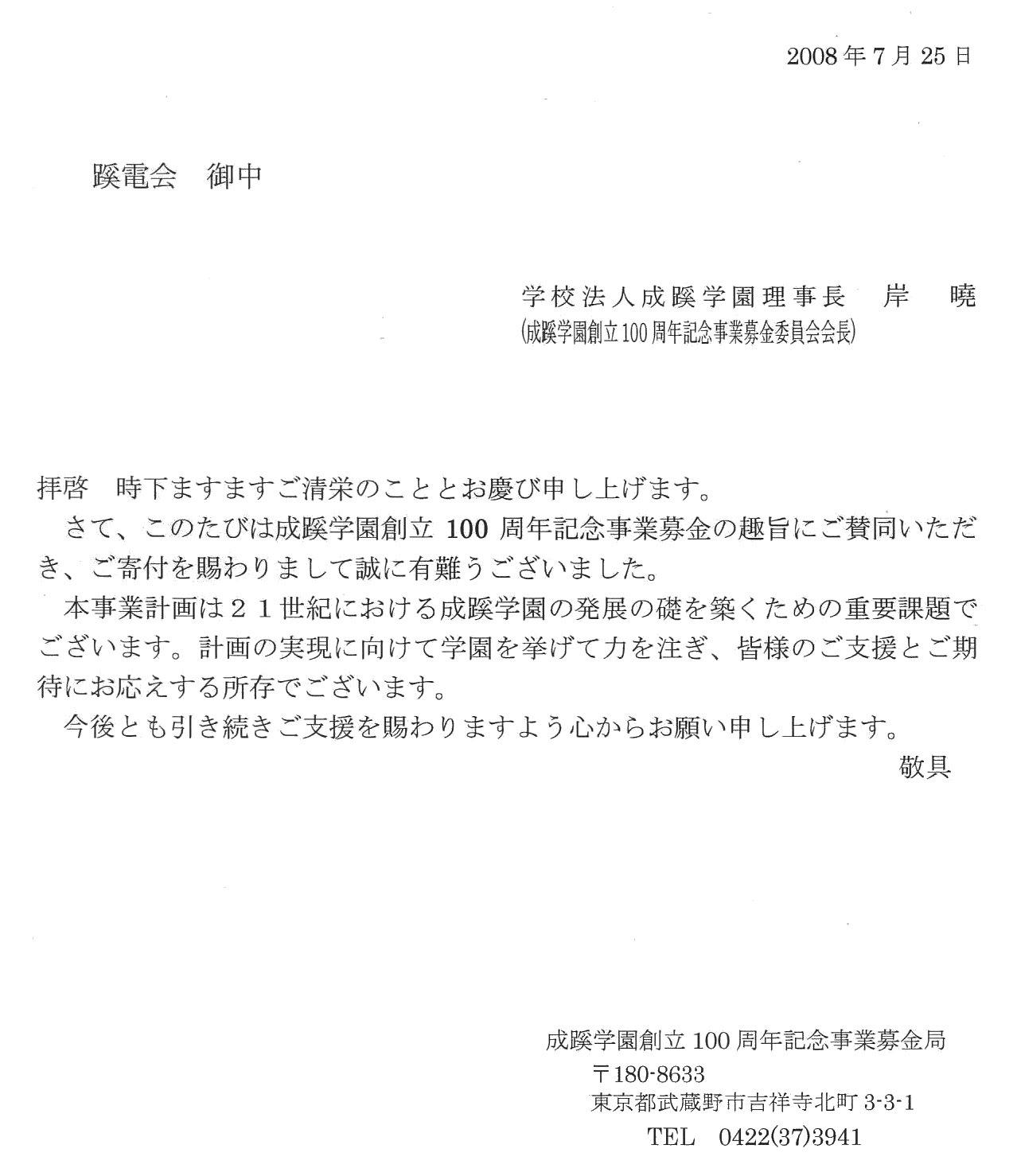 学園創立100周年記念募金礼状.