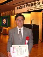 小口喜美夫教授日本ITU協会功績賞受賞