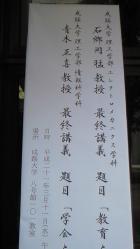 石郷岡先生、青木先生最終講義
