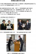 平成23年度蹊電会優秀学生賞